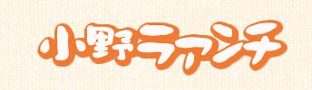 小野ラァンチ